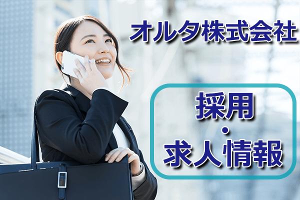 オルタ株式会社の採用・求人情報【こんな人材を募集!】