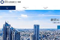 日本中小企業サポート機構