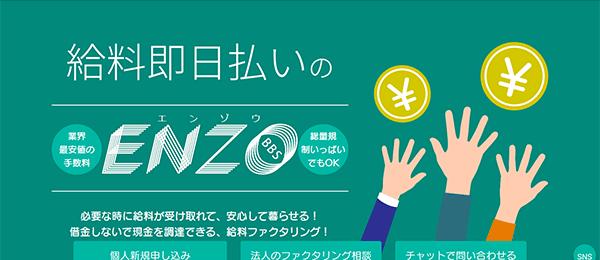 7.Enzo(エンゾウ)