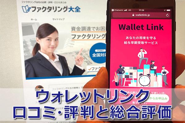 ウォレットリンクのレビュー【口コミ・評判】