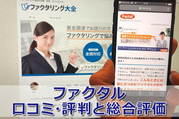ファクタルのレビュー【口コミ・評判】
