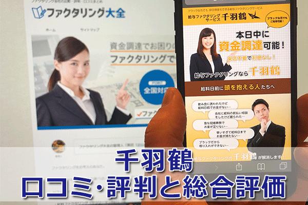 千羽鶴(せんばづる)のレビュー【口コミ・評判】