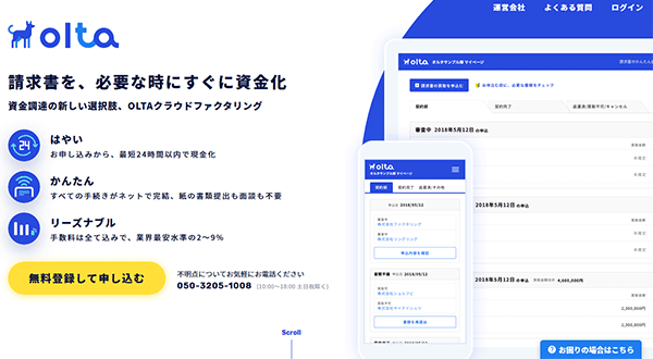 OLTA株式会社【ファクタリングの採用・求人情報】