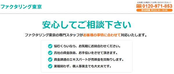 ファクタリング東京の資金化は遅い?