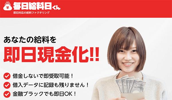 毎日給料日くんのレビュー【口コミ・評判】