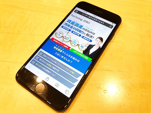 ファクタリングZERO(ゼロ)は20万円~の小口買取もOK!口コミ・評判や手数料を解説