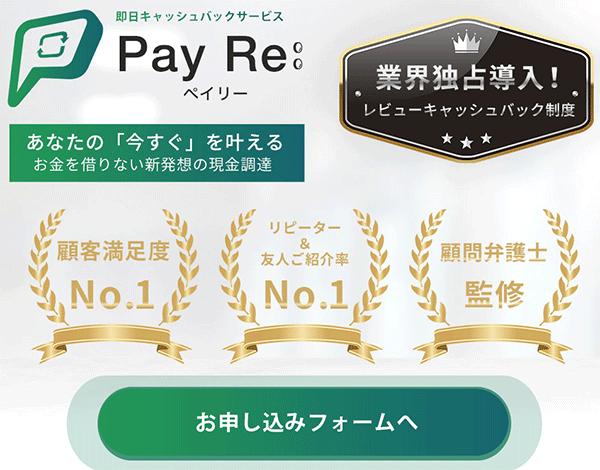 4位.ペイリー(PayRe)